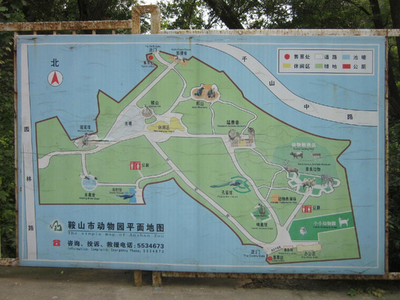 鞍山市动物园9月1日封园