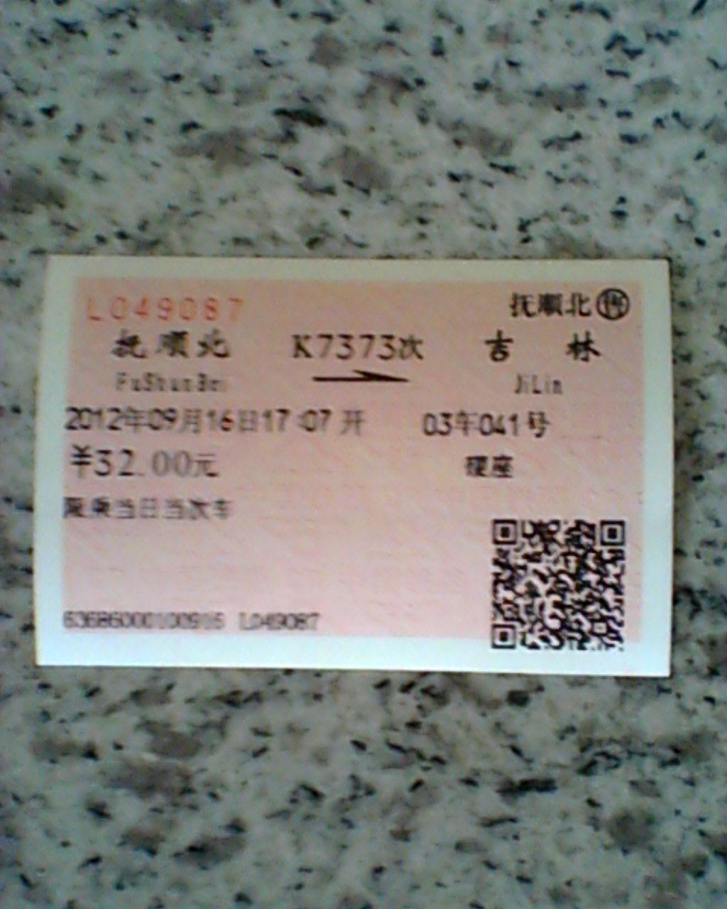 积压图片之黑龙江鹤岗之行 - 铁路影像 - 鞍山火车迷